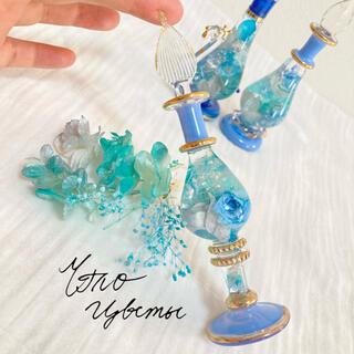 エジプシャングラスS ファリダ「ベビーブルー」ハーバリウム エジプト香水瓶(その他)