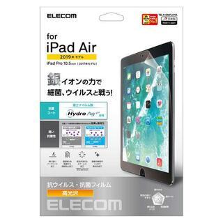 エレコム(ELECOM)のiPad Air2019/iPad Pro2017用抗菌抗ウイルス液晶フィルム(タブレット)