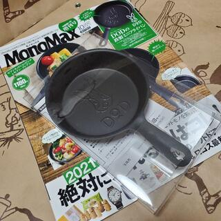 新品未開封 モノマックス 10月号増刊 限定付 DOD 鉄製ミニフライパン(調理器具)