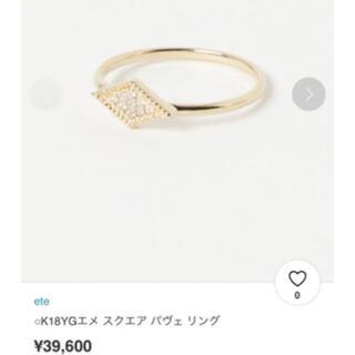 AHKAH - 美品 ete k18 YG スクエアパヴェ ダイヤ リング ✨ エメ