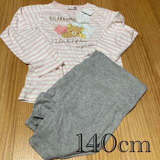 サンエックス(サンエックス)の新品未使用 リラックマ  薄手長袖パジャマ 140cm(パジャマ)