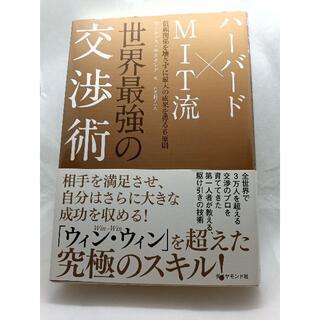 ダイヤモンド社 - 【匿名配送】ハ-バ-ド×MIT流 世界最強の交渉術
