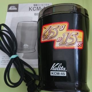 カリタ(CARITA)のカリタ 電動コーヒーミル KCM-45(電動式コーヒーミル)