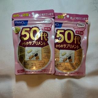 ファンケル(FANCL)の50代からのサプリメント(15袋入)×2袋(コラーゲン)