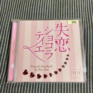 「失恋ショコラティエ」Original Soundtrack/Ken Arai(テレビドラマサントラ)