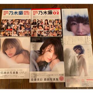 ノギザカフォーティーシックス(乃木坂46)の乃木坂46 写真集セット(アイドルグッズ)
