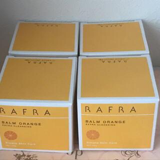4個セット RAFRA ラフラバームオレンジ 100g 新品 未開封(クレンジング/メイク落とし)