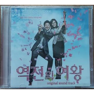 韓国ドラマ 逆転の女王OST オリジナルサウンドトラックCD 韓国正規盤(テレビドラマサントラ)