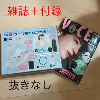 Kis-My-Ft2 - 抜きなし 付録+雑誌 VOCE特別版 10月号 8/20発売