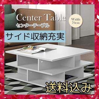 正方形センターテーブル ローテーブル オープン収納型テーブル 70cm幅(ローテーブル)