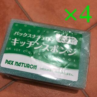 パックスナチュロン(パックスナチュロン)のパックスナチュロン スポンジ 4個セット(収納/キッチン雑貨)