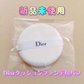 ディオール(Dior)のdiorクッションファンデ用パフ(パフ・スポンジ)