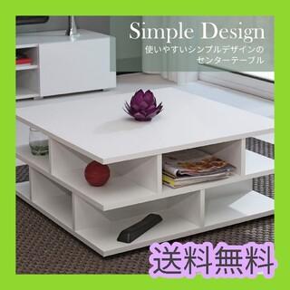 見せる収納♡オシャレでスタイリッシュなセンターテーブル ローテーブル ホワイト(ローテーブル)