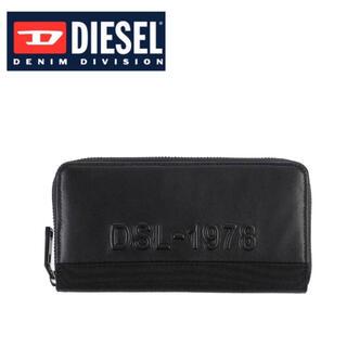 ディーゼル 長財布 ウォレット ラウンドジップ X06735 PR253