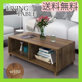 モダンテイスト♡高級感あふれるセンターテーブル ローテーブル 収納つき ワイド(ローテーブル)