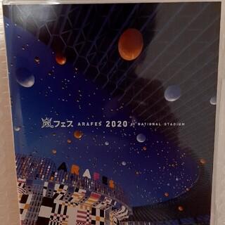嵐 - 最終値下げ アラフェス2020 at 国立競技場 DVD