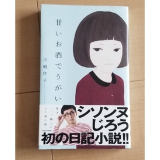 甘いお酒でうがい シソンヌ じろう(文学/小説)
