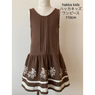 hakka kids - hakka kids ハッカキッズ ノースリーブ ワンピース 110cm