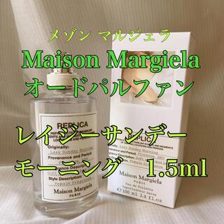 Maison Martin Margiela - メゾンマルジェラ 香水 レイジーサンデーモーニング 1.5ml