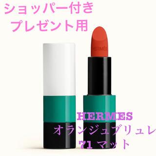 Hermes - 【新品未使用】エルメス ルージュ71 オランジュブリュレ