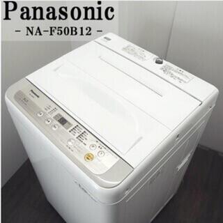 Panasonic - パナソニック NA-F50B12  2019年製 洗濯機
