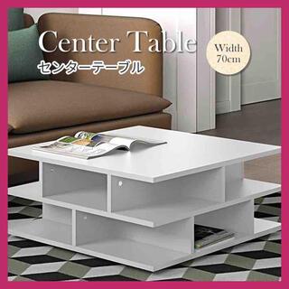センターテーブル ローテーブル テーブル リビングテーブル 正方形 ホワイト(ローテーブル)