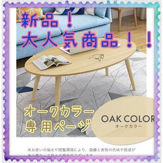 【新品!】テーブル センターテーブル リビングテーブル 木製テーブル(ローテーブル)