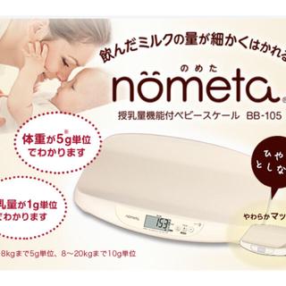 TANITA - タニタ nometa のめた 体重計