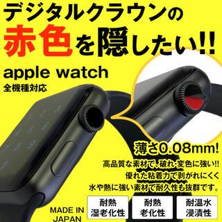 【ブラック】アップルウォッチ デジタルクラウン 色替え シール ステッカー(その他)
