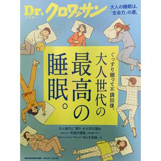 マガジンハウス(マガジンハウス)のDr.クロワッサン 最高の睡眠。(健康/医学)