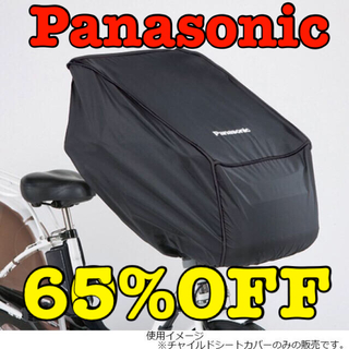 パナソニック(Panasonic)のPanasonic パナソニック 自転車 前チャイルドシートカバー ブラック ①(その他)