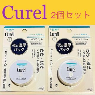 Curel - 【キュレル潤浸保湿】リップバーム 2個セット 新品未使用