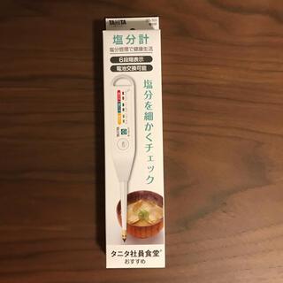タニタ(TANITA)の塩分計 タニタ しおみくん SO-303(調理道具/製菓道具)