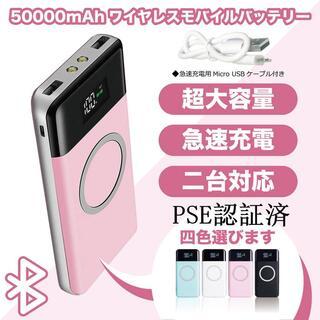 大容量50000mAh モバイルバッテリー ワイヤレス充電器 カラー:ピンク(バッテリー/充電器)
