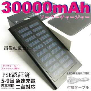 30000mAh モバイルバッテリー  ソーラーバッテリー カラー:ブラック(バッテリー/充電器)