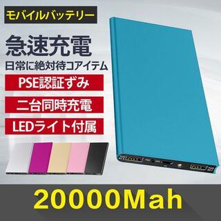20000mAh モバイルバッテリー 急速充電 軽量 薄型  カラー:ブルー(バッテリー/充電器)
