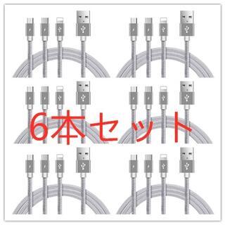 ライトニングケーブル 1.2M 3in1充電ケーブル   一本三役  6本セット(バッテリー/充電器)