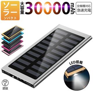 30000mAh モバイルバッテリー  ソーラーバッテリー カラー:シルバー(バッテリー/充電器)