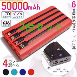 モバイルバッテリー 50000mAh大容量 4本ケーブル内蔵 レッド 2台セット(バッテリー/充電器)