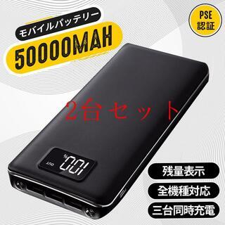高品質モバイルバッテリー 急速充電 大容量 50000mAh 黒2台セット (バッテリー/充電器)