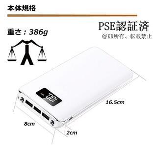 高品質モバイルバッテリー 急速充電 大容量 50000mAh カラー:ホワイト(バッテリー/充電器)