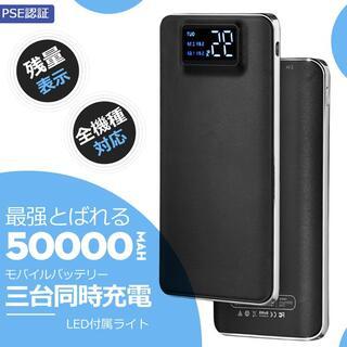 高品質モバイルバッテリー 急速充電 大容量 50000mAh カラー:ブラック(バッテリー/充電器)