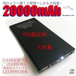 20000mAh モバイルバッテリー 急速充電 軽量 薄型  カラー:ブラック(バッテリー/充電器)