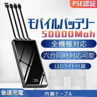 50000mAh大容量モバイルバッテリー 4本ケーブル内蔵 カラー:ブラック(バッテリー/充電器)