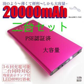 20000mAh モバイルバッテリー 軽量 カラー:ローズゴールド 2台セット(バッテリー/充電器)