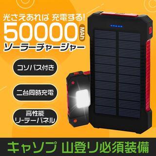 50000mAh大容量モバイルバッテリー ソーラーバッテリー  カラー:レッド(バッテリー/充電器)