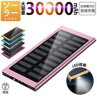 30000mAh モバイルバッテリー  ソーラーバッテリー  ローズゴールド(バッテリー/充電器)