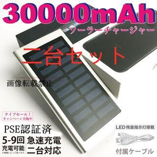 30000mAh   ソーラーバッテリー カラー:シルバー 2台セット(バッテリー/充電器)