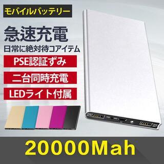 20000mAh モバイルバッテリー 急速充電 軽量 薄型  カラー:シルバー(バッテリー/充電器)