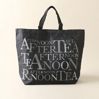 アフタヌーンティー(AfternoonTea)の【新品未使用】Afternoon Tea ロゴバッグ Lサイズ ブラック(トートバッグ)